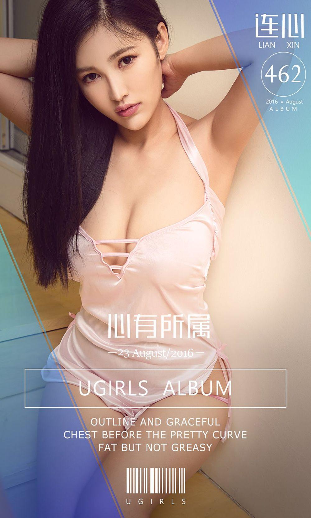 Vol.275 小蛮腰丁字裤情趣制服美女模特尤果网-连欣完整私房照合集