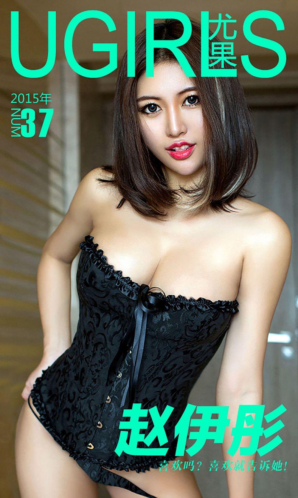 Vol.747 吊袜丁字裤短发美女大胸美女美女模特尤果网-赵伊彤完整私房照合集
