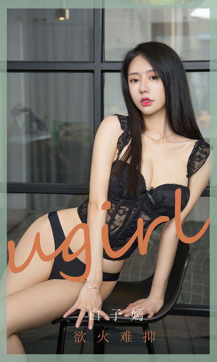 Vol.809 轻熟女翘臀腿控福利高跟鞋性感美女尤果网-白子嫣完整私房照合集